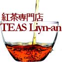 紅茶専門店 TEAS Liyn-an 愛知県 尾張旭市