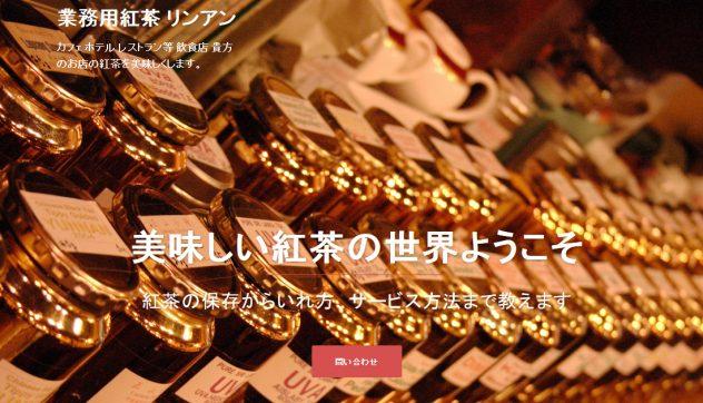 業務用紅茶 専用サイト