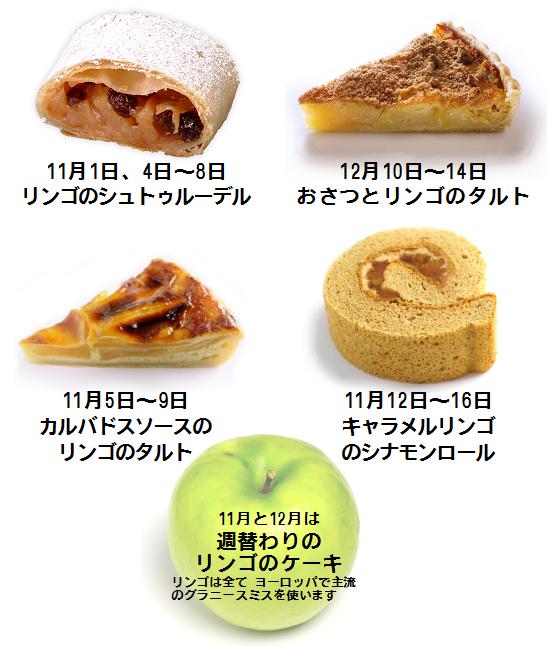 週替わりのリンゴのケーキ